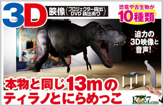 飛び出す3D恐竜展