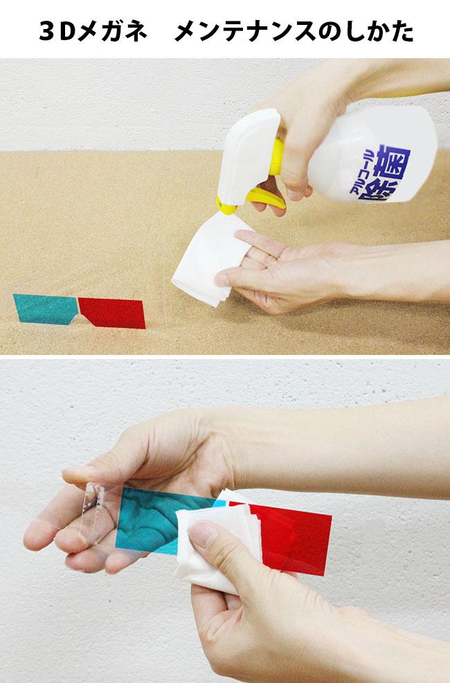 アルコールスプレーをティッシュに染み込ませ、3Dメガネをアルコールでサッと拭きます。
