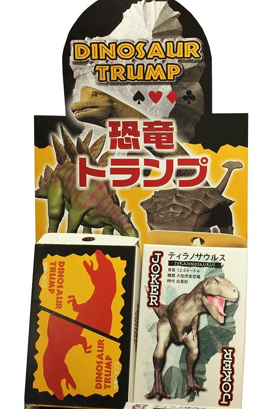 ノベルティグッズとしても使える恐竜トランプ