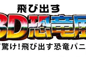 飛び出す3D恐竜展ポスター展示