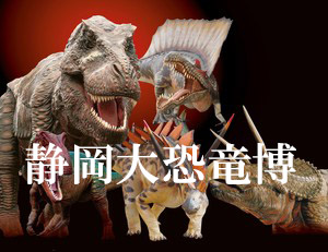 静岡大恐竜展