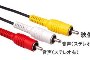 コンポジット接続ケーブル